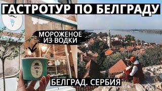 БЕЛГРАД, КРЕПОСТЬ КАЛЕМЕГДАН, МУЗЕЙ НИКОЛЫ ТЕСЛЫ, ЗЕМУН 2020