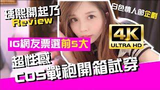 【瑀熙開起乃Review】網友票選前五大想要女友COS的角色是?(4K UHD 超高畫質 2160P)