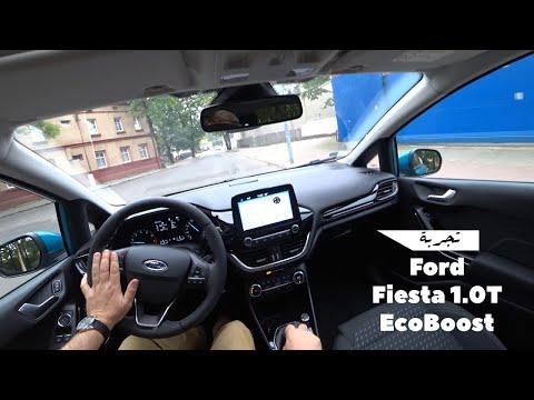 ford-fiesta-1.0t-ecoboost-titanium-2020-تجربة-قيادة-سيارة