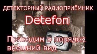 детекторный радиоприемник detefon - Приводим в порядок внешний вид