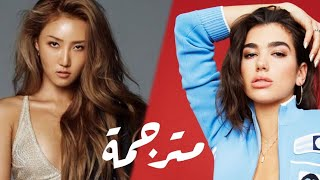 Dua Lipa - Physical (feat. Hwasa) | مترجمة للعربية