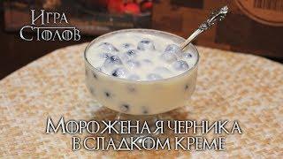 #11 Мороженая черника всладком креме - Игра Столов - Кулинария по вселенной Игры Престолов