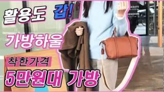 #5만원대가방#착한가격#활용도갑#가죽백  가벼운 데일리…