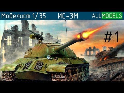 видео: Сборка 1/35 Моделист Танк ИС-3М 1 часть