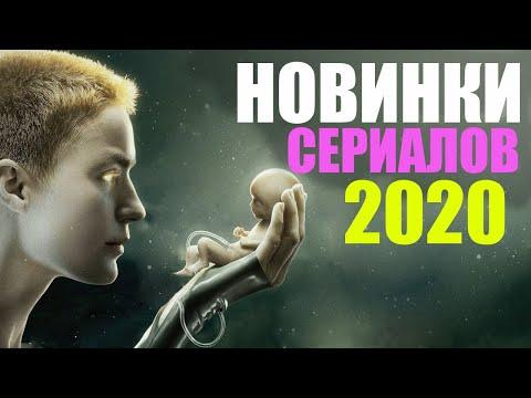 8 ОТЛИЧНЫХ НОВЫХ СЕРИАЛОВ 2020, КОТОРЫЕ УЖЕ ВЫШЛИ! ЧТО ПОСМОТРЕТЬ, СЕРИАЛЫ/НОВИНКИ СЕРИАЛОВ 2020 - Видео онлайн