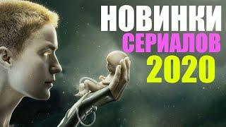 8 ОТЛИЧНЫХ НОВЫХ СЕРИАЛОВ 2020, КОТОРЫЕ УЖЕ ВЫШЛИ! ЧТО ПОСМОТРЕТЬ, СЕРИАЛЫ/НОВИНКИ СЕРИАЛОВ 2020