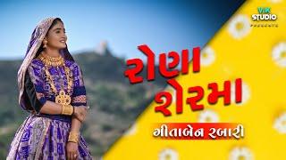 Rona Ser Ma || Geeta Rabari || Navratri || Lalpur Jamnagar Gujarat