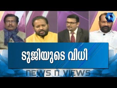 News 'n' Views : 2ജിയിലെ വിധി ബിജെപിയ്ക്കേറ്റ തിരിച്ചടിയോ?|21st December 2017