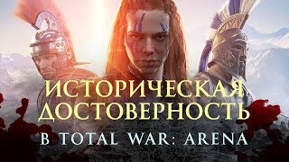 Историческая достоверность в Total War Arena