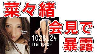 2011年7月にT.M.Revolution西川貴教との熱愛を写真誌にキャッチされたの...