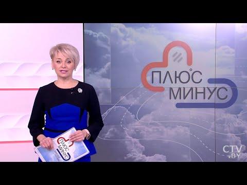 Погода на неделю. 18 - 24 ноября 2019. Беларусь. Прогноз погоды