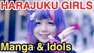 What Manga, Anime & idols do HARAJUKU GIRLS like ? | 「好きなアニメとアイドル」を原宿ファッションウォークで聞いてみた