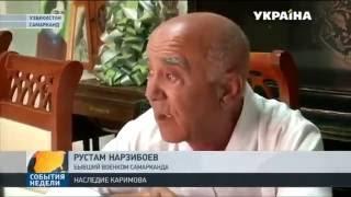 Как живет Узбекистан после смерти Каримова