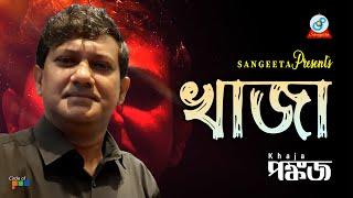 Khaja - Pankaj Music Video - Featuring Project 1