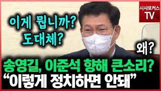 송영길, 이준석 향해 부동산 조사 관련해 큰소리?...…