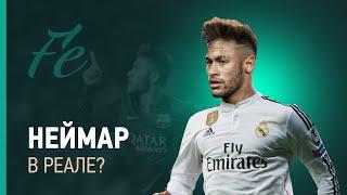 Неймар в Реал Мадриде?!