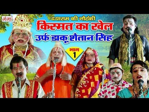 Dayaram Ki Nautanki - किस्मत का खेल (भाग-1) - Bhojpuri Nautanki 2018   Dehati nautanki nach Program