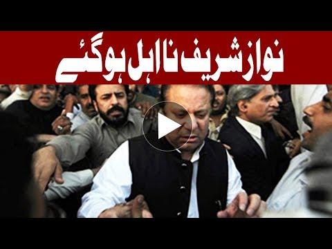 BREAKING - Pakistan Supreme Court disqualifies PM Nawaz Sharif