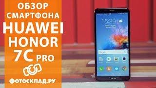 Huawei Honor 7C Pro обзор от Фотосклад.ру