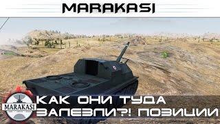 Как они туда залезли?! Шикарные позиции World of Tanks