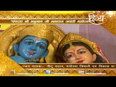 Panchdash Shri Hanuman Ji Maharaj Jayanti Mahotsav | Bijnor (U.P) | Channel Divya