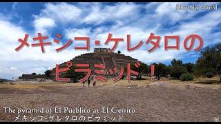 Pyramid of Queretaro, MEXICO メキシコ ケレタロのピラミッド