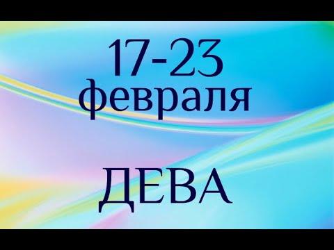 ДЕВА. Таро-прогноз на 17-23 февраля 2020.👩🎓