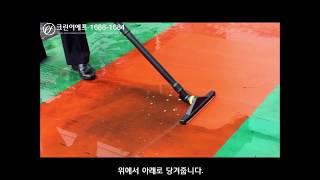 산업용 청소기습식청소영상 크린이에프1688 1684