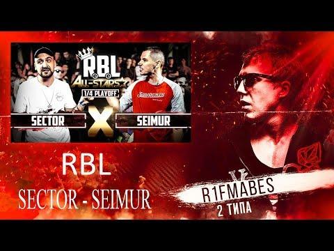 RBL: SECTOR VS SEIMUR[Реакция со стрима]