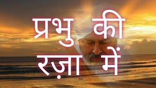 Prabhu Ki Raza Mein  NIRANKARI GEET
