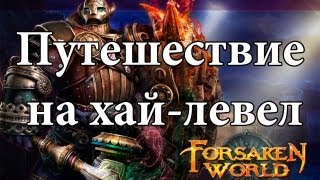 Forsaken world - путешествие на хай лвл! via MMORPG.su