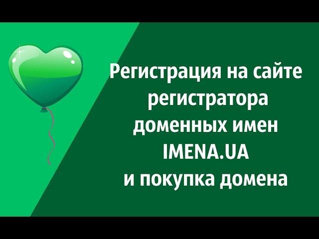 Регистрация на сайте регистратора доменных имен IMENA UA и покупка домена