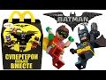 Хэппи Мил Лего фильм Бэтмен 2017 Февраль | Happy Meal The Lego movie Batman 2017 February