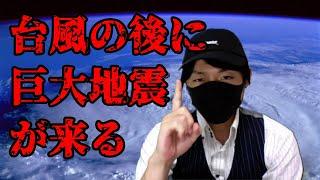 台風の後に大地震が来る。ナオキマングッズ公開!最後に立花孝志【都市伝説】