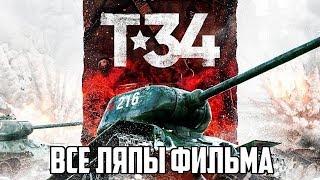 """Все ляпы фильма """"Т-34"""""""