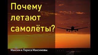 Почему летают самолёты? Максим и Лариса Максимовы.