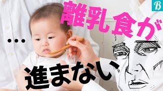 【離乳食の悩み】進まない食べない離乳食対策を初期・中期・後期別に紹介〜先輩ママの体験談〜