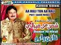Download Aa Hali Tu Aa Hali - Shaman Ali Mirali - Naz Production MP3 song and Music Video