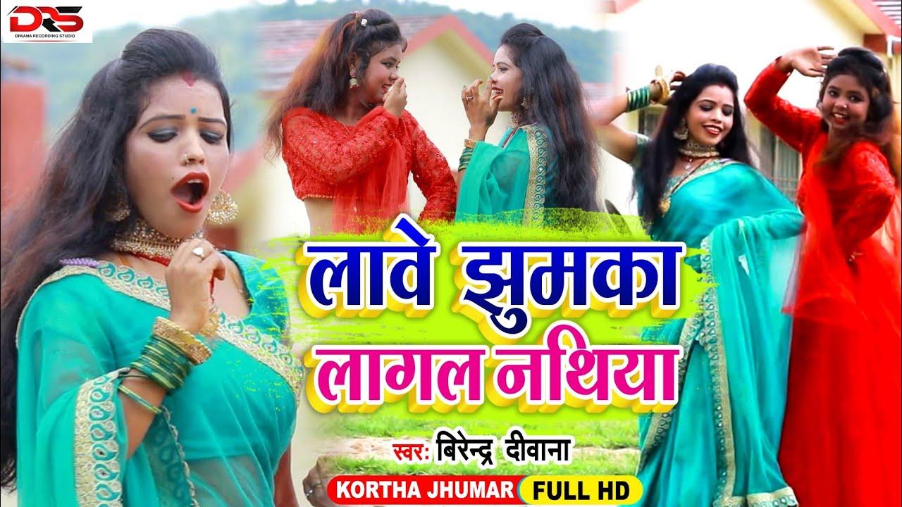 लावे  झुमका लागल नथिया//Birendra Deewana#new khortha jhumar//2021