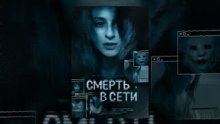 Смерть в сети