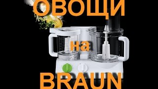 Braun K700 fx3030. Обзор. Нарезаем овощи на Braun K700.