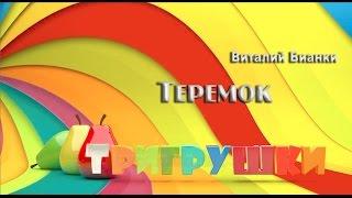 """Сказки о Животных """"Теремок"""" В. Бианки"""