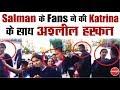 "Canada Mein ""Katrina Kaif "" Ke Sath Fans Ne Ki ""Ashleel Harkaten"" | Salman Khan"