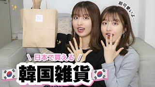 日本でゲットできる韓国雑貨が可愛すぎた ❤️【買ったもの全部紹介】