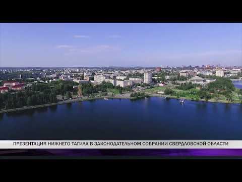 Презентация Нижнего Тагила в Законодательном собрании Свердловской области