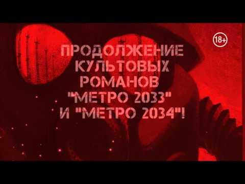 2a91167bf1ee Книга «Метро 2035» Дмитрий Глуховский - купить на OZON.ru книгу с быстрой  доставкой   978-5-17-090538-6