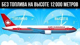 На высоте 12000 метров у самолета ЗАКОНЧИЛОСЬ топливо