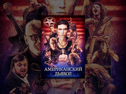 American Satan (Американский дьявол)