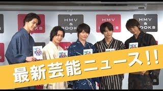 『HANDSOME FILM FESTIVAL 2017 DVD』発売記念ハイタッチ会が7日、都内...