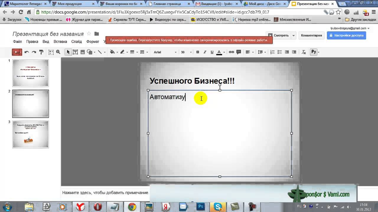 Как программу для презентаций на ноутбук